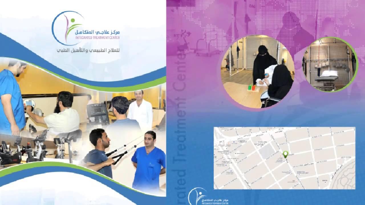 معرض الفيديو مركز علاجي المتكامل