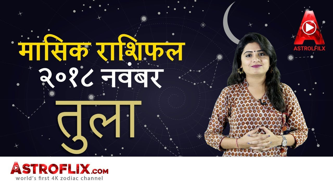 Tula Rashi November 2018 Rashifal in Hindi - Libra November 2018 Horoscope  - तुला राशिफल नवंबर 2018