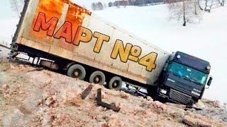 Аварии и ДТП Март 2017 - подборка № 4[Drift Crash Car]