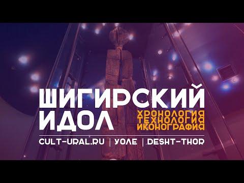 Шигирский идол: хронология, технология, иконография