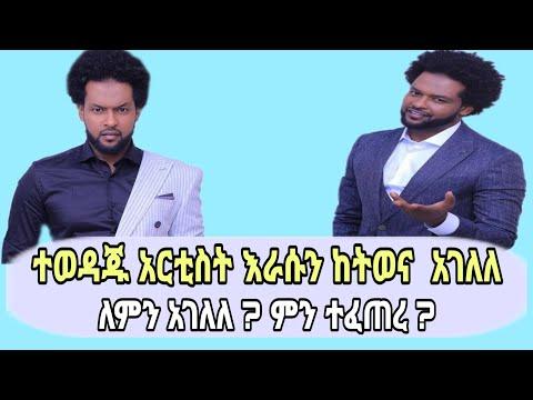 Ethiopian : ኢሳም ሀበሻ እራሱን ከትወና አገለለ ። || MinberTube || Ethiopian sitcom drama || Ethiopian Movie