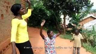 Волнующее исцеление в Уганде. В.Ризнык