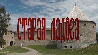 видео Староладожская крепость