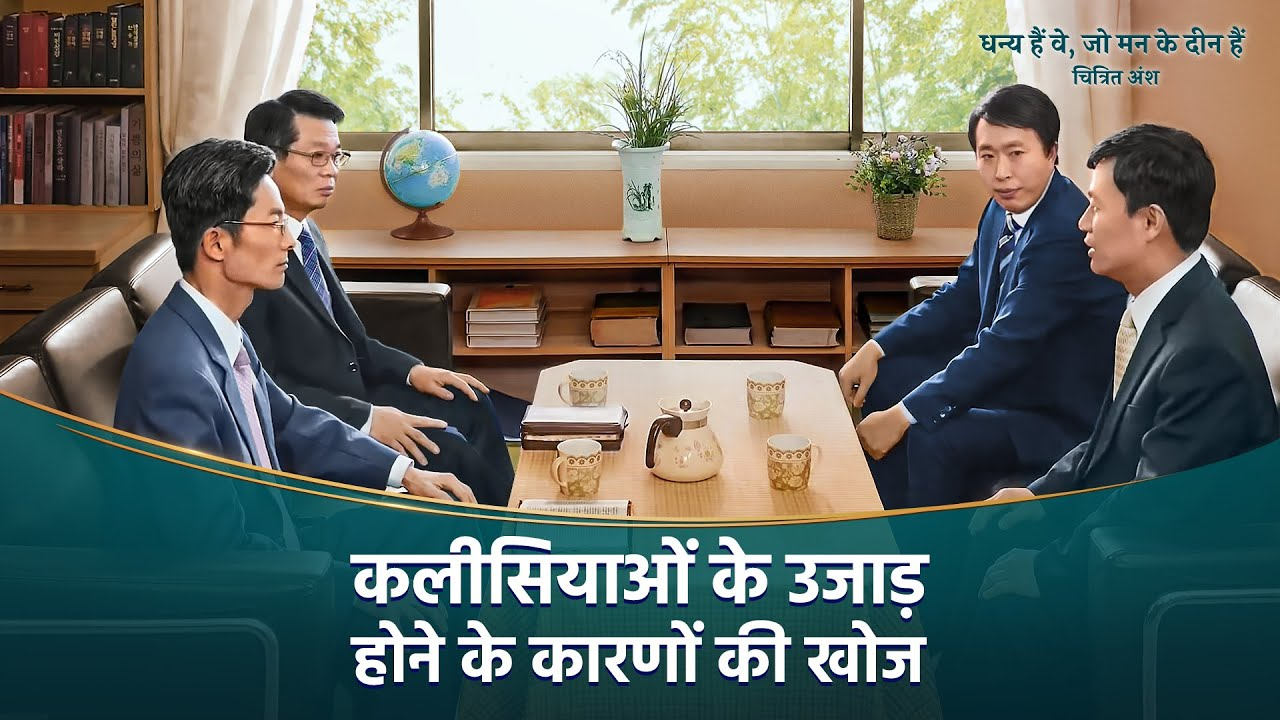 """Hindi Christian Movie """"धन्य हैं वे, जो मन के दीन हैं"""" अंश 1 : कलीसियाओं के उजाड़ होने के कारणों की खोज"""
