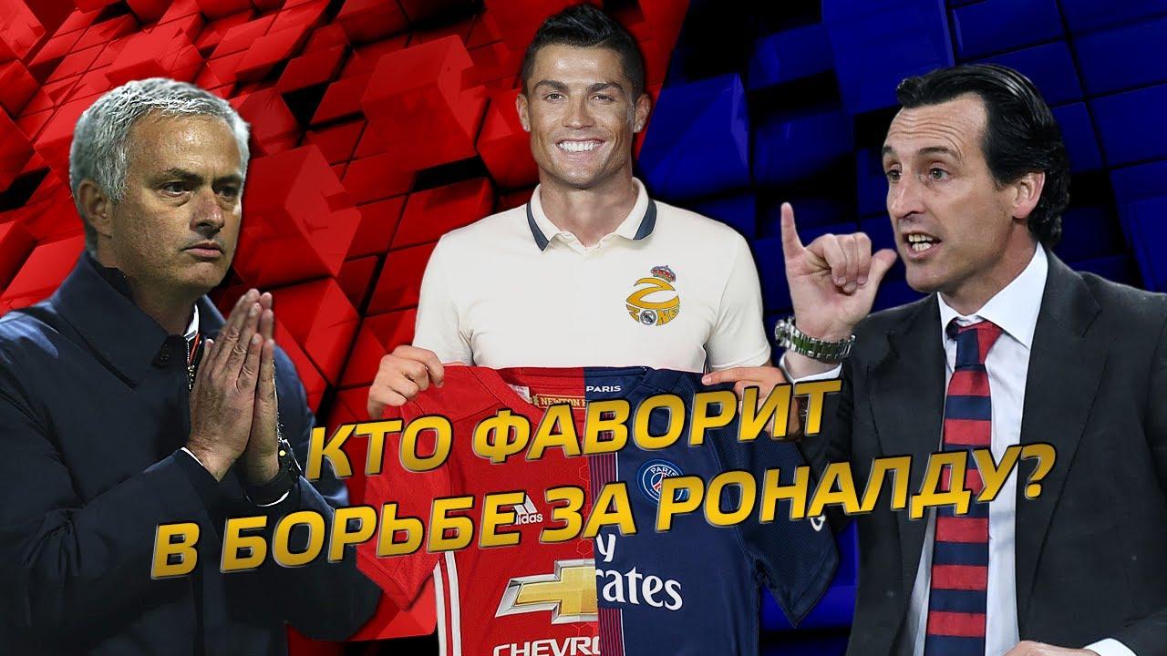 Ronaldo перейдёт в манчестер юнайтед