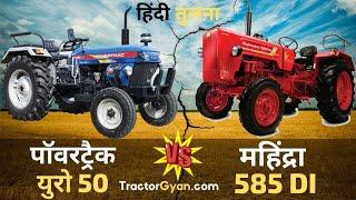 Mahindra 585DI vs Powertrac Euro 50 Tractor Comparison Review India (2019) | महिंद्रा vs पॉवरट्रैक