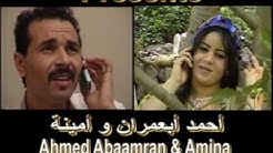 Ahmed abaamrane & Amina Allo حماد أباعمران وأمينة
