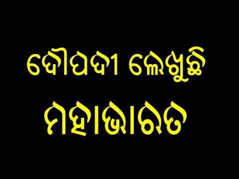 Download DRAUPADI LEKHUCHI MAHABHARAT TITAL SONG | Chitram Art Brahmagiri
