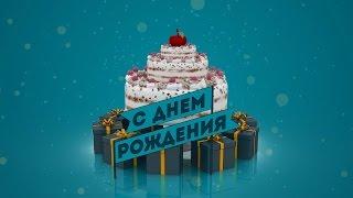 видео Поздравление компании с днем рождения от клиентов