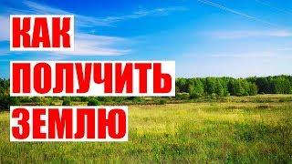 видео Предоставление в аренду земельных участков без торгов