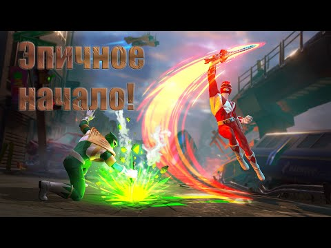 Power Rangers Battle For The Grid — Могучие Рейнджеры. Начало спасения.#1