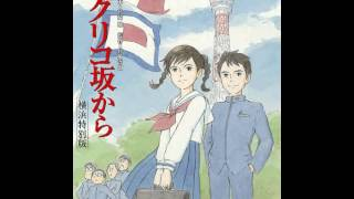 From Up On Poppy Hill - Hatsukoi no Koro (When I Was First in Love) 初恋の頃
