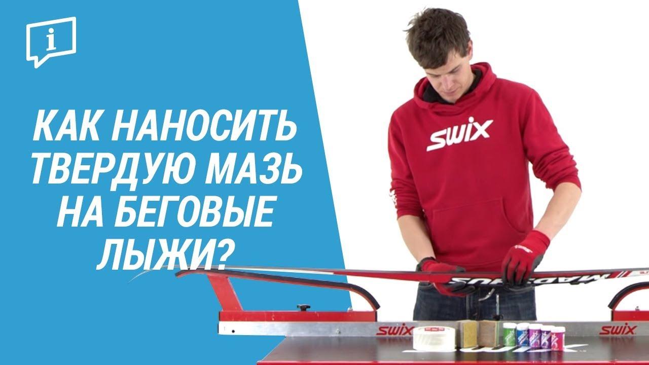 Как наносить твердую мазь на беговые лыжи? ( Подготовка лыж к сезону)  | Декатлон
