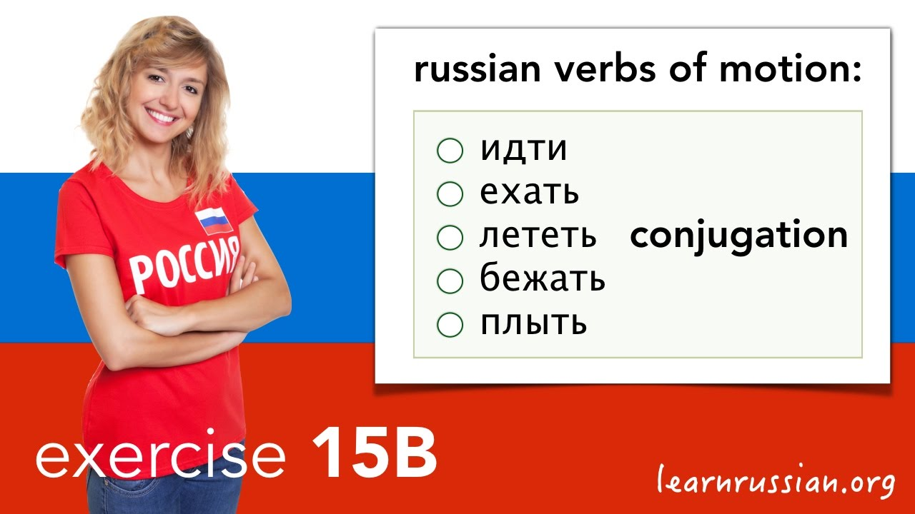 Russian verb conjugation | Exercise 15B - verbs of motion: идти ...