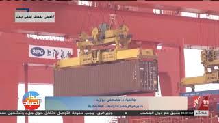 فيديو ..  28.5 مليار دولار حجم الاستثمارات الصينية المباشرة في مصر