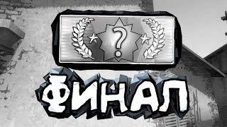 CS:GO - ФИНАЛ КАЛИБРОВКА