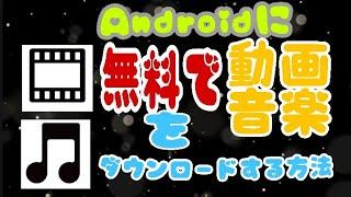 【簡単】Androidに無料で動画・音楽をダウンロードする方法!