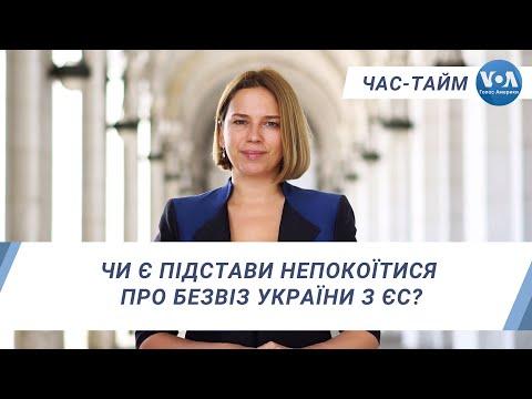 Голос Америки. Українською: Час-Тайм. Чи є підстави непокоїтися про безвіз України з ЄС?