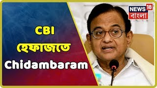 P Chidambaram Arrested In INX Media Case After SC Refuses Urgent Hearing