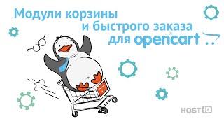 Модули корзины и быстрого заказа для OpenCart | HOSTiQ