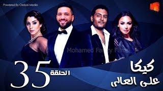 مسلسل كيكا علي العالي l بطولة حسن الرداد و أيتن عامر l الحلقة 35
