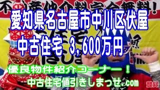 愛知県名古屋市中川区伏屋 中古住宅 3,600万円 2016/3/18