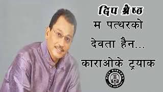 Ma Pattharko Devta Haina | Deep Shrestha Karaoke Track ||| Nepali
