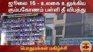 ஜூலை 16 - உலகை உலுக்கிய கும்பகோணம் பள்ளி தீ விபத்து | Kumbakonam School Fire