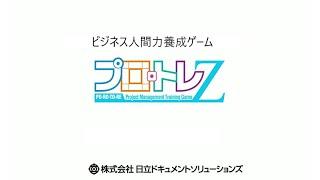 """プロジェクトマネージャの""""感性""""を磨くボードゲーム「プロ・トレZ」(ダイジェスト版)"""