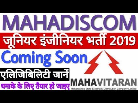 Mahavitaran JE Recruitment 2019 Jobs MAHADISCOM JE News