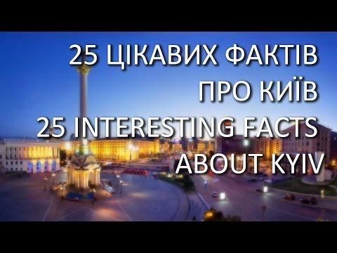 25 ЦІКАВИХ ФАКТІВ ПРО КИЇВ / 25 INTERESTING FACTS ABOUT KYIV