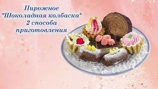 """Пирожное """"шоколадная колбаска"""" 2 рецепта"""
