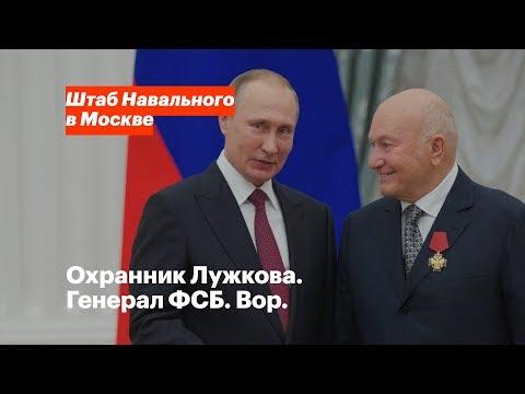 Охранник Лужкова. Генерал ФСБ. Вор