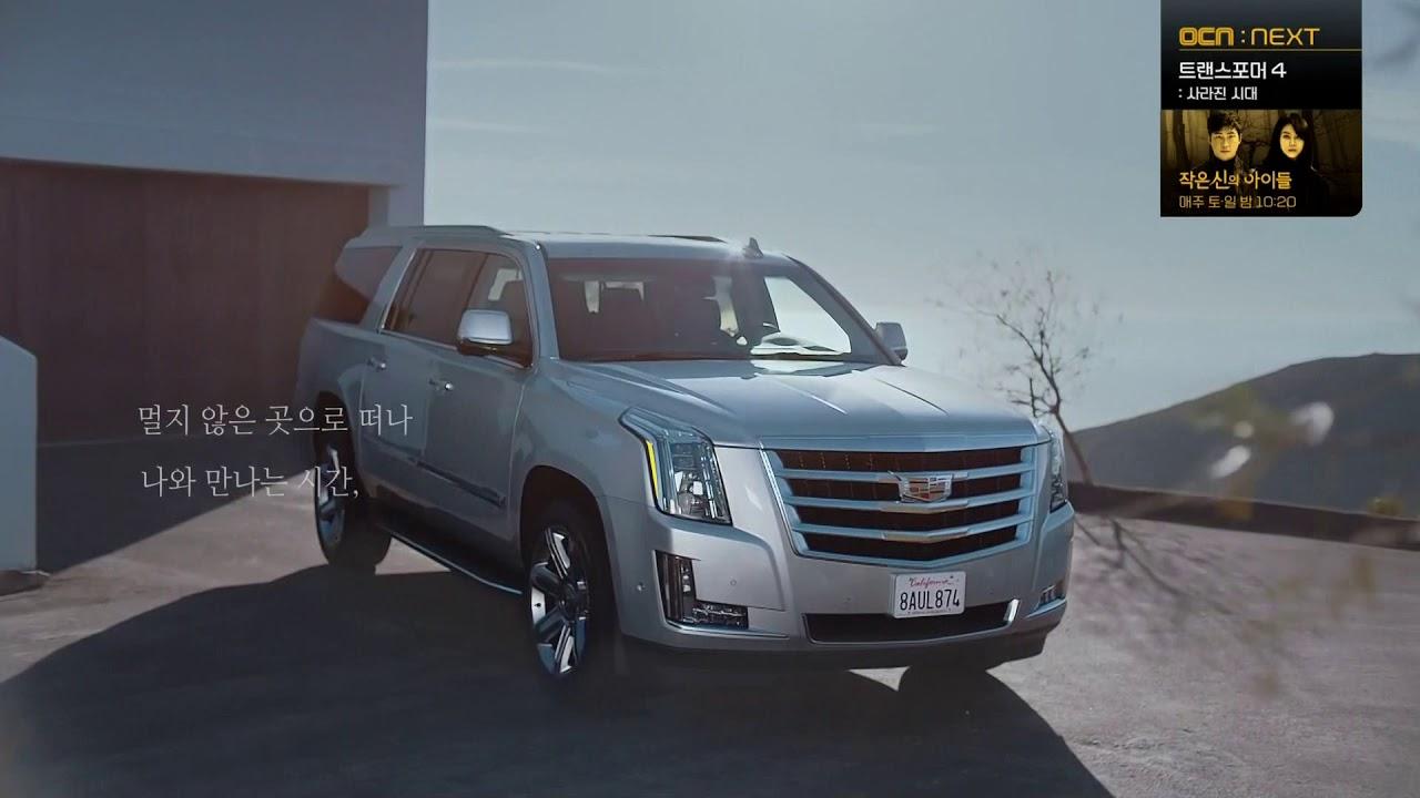 Cadillac Escalade 2018 Commercial Korea Youtube