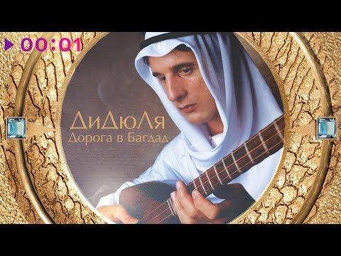 ДиДюЛя - Дорога в Багдад | Альбом | 2002