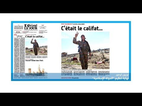 نهاية تنظيم -الدولة الإسلامية- لا تعني نهاية التهديد الإرهابي