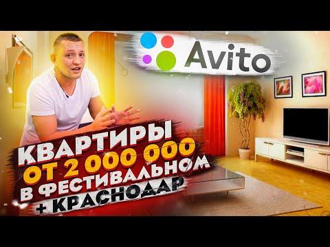 Лучшие 🏤 квартиры от 2 000 000 в Фестивальном! Краснодар.
