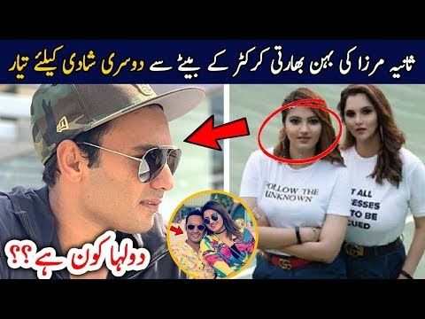 Sania Mirza Sister Anam Mirza 2nd Marriage Fix || Breaking News