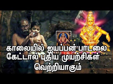 கஷ்டத்தின்-எல்லா-நேரங்களும்-மாற்றம்-அய்யப்பா-பாடல்- ayyappa-devotional-songs-tamil tamil-song-video