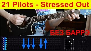 Download 21 pilots - Stressed Out. БЕЗ БАРРЭ!!! Разбор на гитаре с табами Mp3 and Videos