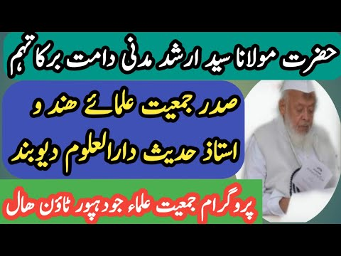 Download maulana sayed arshad madani in jodhpur part.1 [ sadar jamiat ulama i hind ]