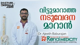 വിട്ടുമാറാത്ത നടുവേദന മാറാൻ # Malayalam Health Tip 2019 # Back Pain Relief # Health Tip In Malayalam
