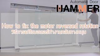 How to fix the motor reversed rotation วิธีแก้ไขมอเตอร์ทำงานกลับทางหมุน