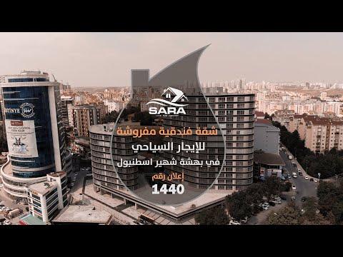 شقة فندقية للايجار السياحي بهشة شهير اسطنبول