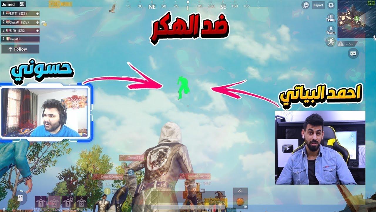 احمد البياتي ببجي موبايل
