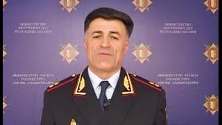 Звернення міністра ВД РА генерал-лейтенанта міліції Леоніда Дзапшба до громадян Абхазії