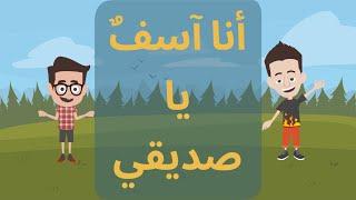 حكايات رانيا ح4 أنا آسفٌ يا صديقي