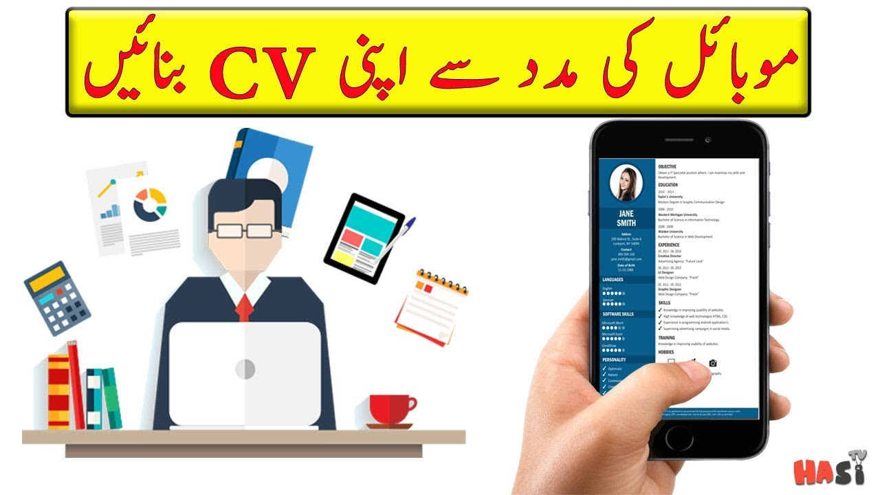 Make A Cv Resume For Job On Mobile Easily Without Any Skill