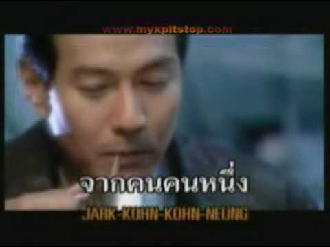 Aon Kevlin-Ruk Ter Mai Mee Wan Yood
