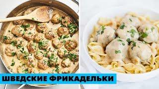 Как приготовить шведские фрикадельки (шведские мясные шарики). Любимый рецепт фрикаделек из Икеа